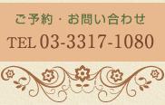 後藤歯科医院 電話番号