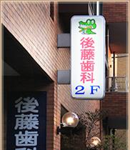 東高円寺 歯医者